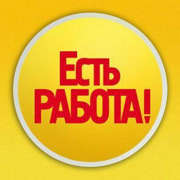промоутер бишкек in Кыргызстан | ГРУЗОВЫЕ ПЕРЕВОЗКИ: Промоутер. Без опыта. Неполный рабочий день. Дордой рынок / базар