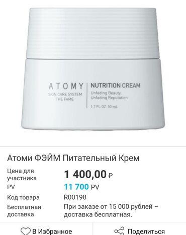 Атоми -фейм бетти азыктандыруучу крем.Жогоркуконцентрацияланган