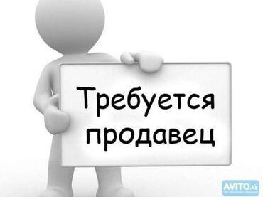 Продавец-консультант. С опытом. 5/2