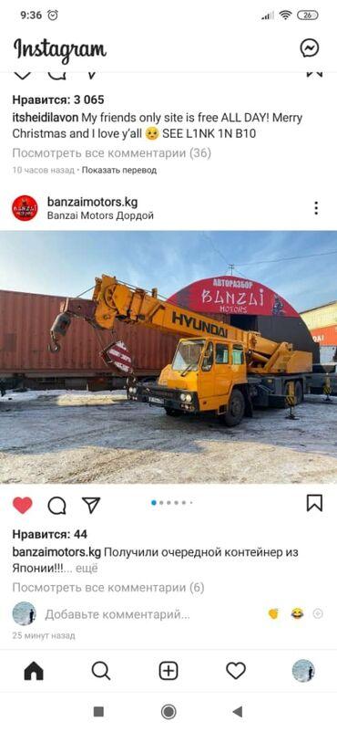 Грузовой и с/х транспорт - Кыргызстан: Продаю 2 автокрана 25 тонники! МАЗ 2004 год. 21 метр вылет. Хундай