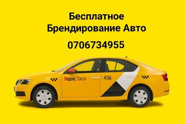 авто номера бишкек в Кыргызстан: Доброго времени суток. Наш таксопарк Ислам Али, запускает летнюю акцию