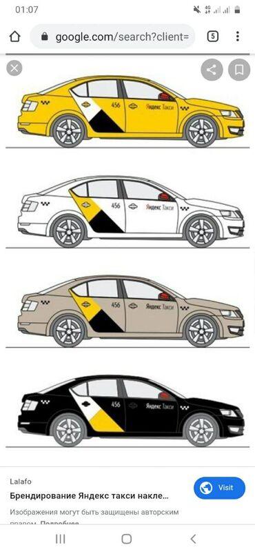 Брендирование яндекс такси 500 сом !