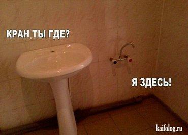 Услуги сантехника! отопление, газосварка, канализация, водопровод гара в Бишкек