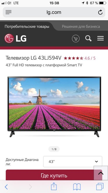 Телевизор Smart LG 43LJ594V в Бишкек
