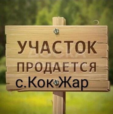 участок кок жар в Кыргызстан: Продам соток Для строительства Срочная продажа