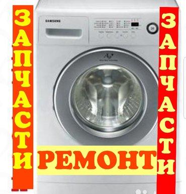 Продажа запчасти стиральных машин в Душанбе