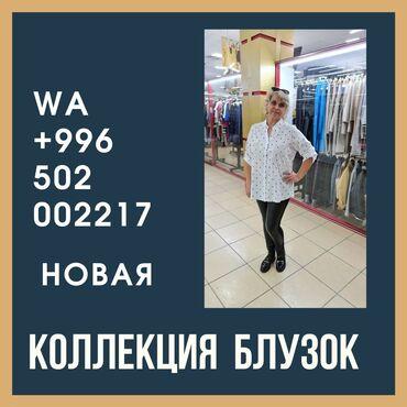 Блузки и рубашки из натуральной ткани. Производство Турция . Большой а
