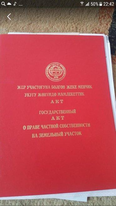 авторынок подержанных автомобилей в германии в Кыргызстан: Продажа Дома от собственника: 5 кв. м, 3 комнаты