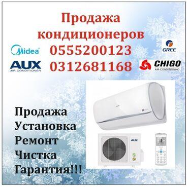 купи продай in Кыргызстан | MERCEDES-BENZ: Продажа установка кондиционеров в Бишкеке AUX Gree Media Chigo Гаранти