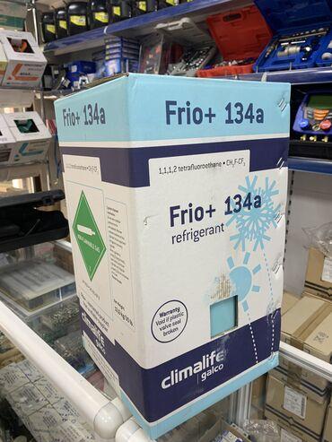 сушилка для белья цена бишкек в Кыргызстан: Фреон Frio+ R134a (13,6кг.) Бельгия . Оригинал. Для заправки