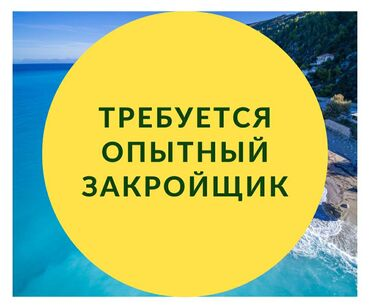 Закройщицы - Кыргызстан: Закройщик. Больше 6 лет опыта. Мадина