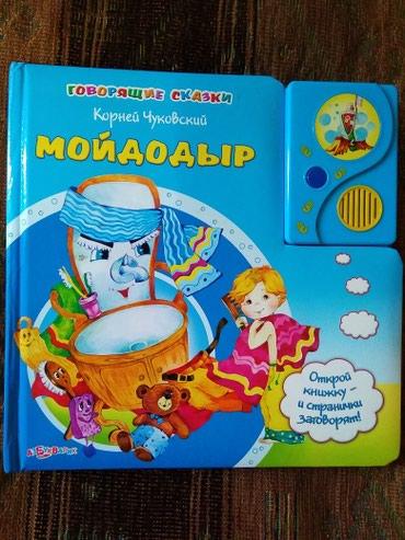 Продаю говорящую книжку в Бишкек