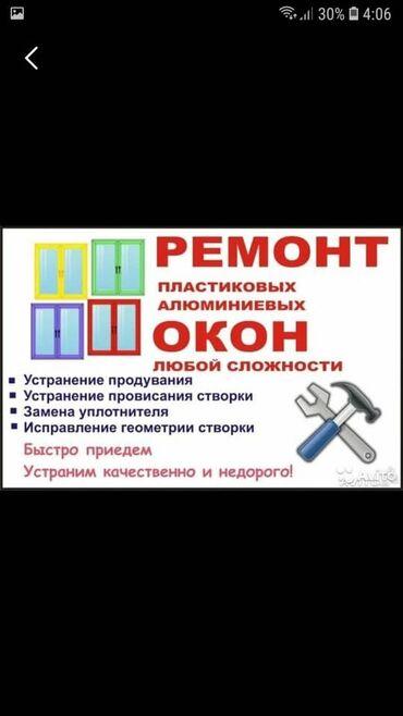 утепление окон бишкек в Кыргызстан: Окна | Регулировка, Ремонт, Реставрация | Стаж Больше 6 лет опыта