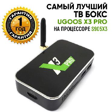 тв тюнеры avermedia в Кыргызстан: Самый лучший Андроид ТВ БОКС !!!На новом мощном процессоре S905X3UGOOS