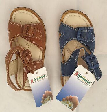 Ортопедическая детская обувь. 100% кожаПроизводство: ТурцияБренд