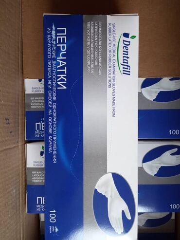 Латексные перчатки дентофил оптом нитриловые перчатки оптом размеры М