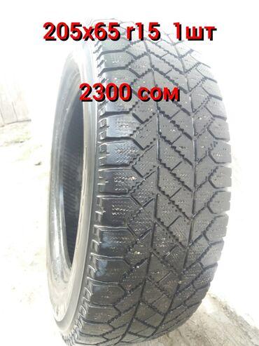 шина 205 65 r15 в Кыргызстан: Продаю шину 205х65 r15 1штукаРайон чон арык2300 сом.Состояние