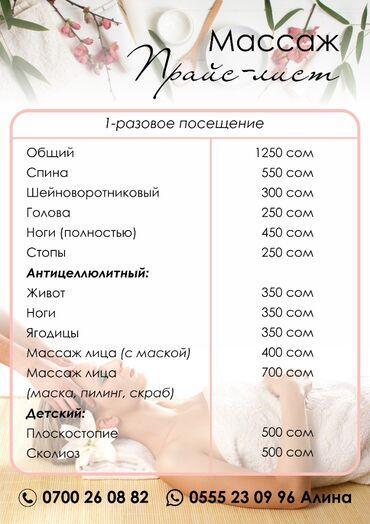 массаж бишкек боди in Кыргызстан | МАССАЖ: Массаж | Антицеллюлитный, Классический, Детский | Консультация