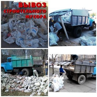 Самосвал По городу | Вывоз строй мусора, Доставка угля, песка, щебня, чернозема