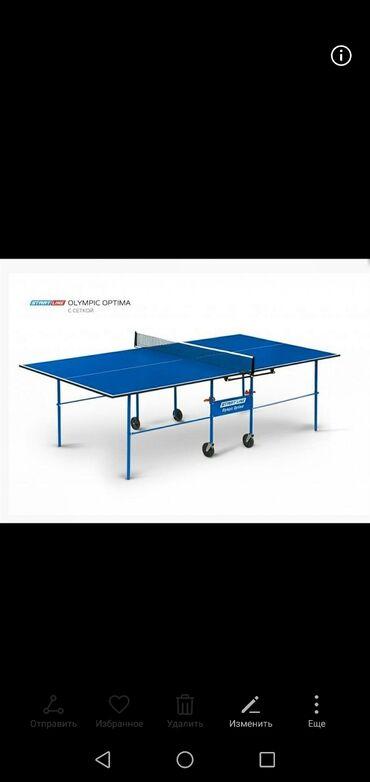 Теннисные столы с ракетками