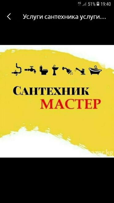 мужчины по вызову бишкек в Кыргызстан: Сантехник | Замена стояков, Чистка стояков, Установка кранов, смесителей | Стаж 3-5 лет опыта