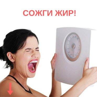 Супер Жиросжигатели! Скидки! в Бишкек