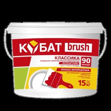 Классика краска интерьерная №90 4кг / 15 кг в Бишкек