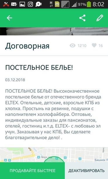 Постельное белье!  Принимаем заказ для в Бишкек