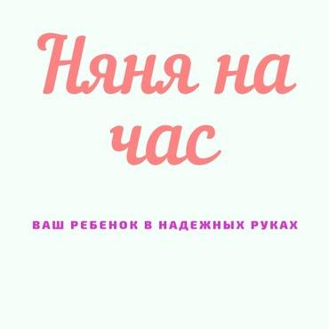 Няня 1час-100сом в Бишкек