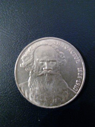 1 рубль. Л. Толстой. в Бишкек