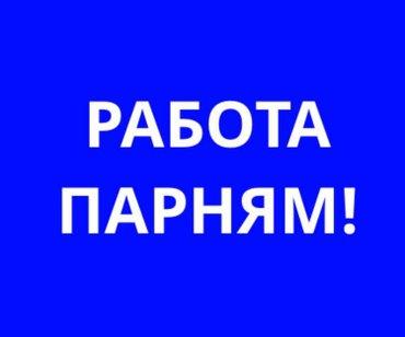 """Работа парням в компании """" newworld""""Обязанности:-выполнение в Бишкек"""