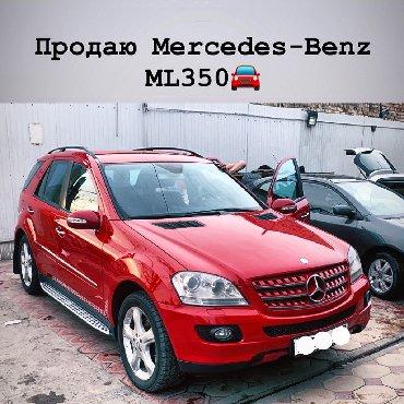 Mercedes-Benz в Ош: Mercedes-Benz ML 350 3.5 л. 2005