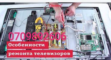 Запчасти на бм38 - Кыргызстан: Ремонт | Телевизоры | С гарантией, С выездом на дом