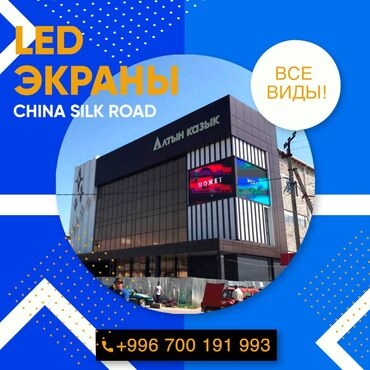 Advertising services | Advertising screens, media facades | Above the road, In parks, On fences