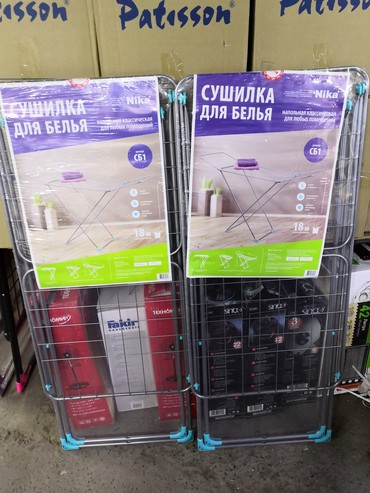 Сушилка для белья одежды Сушилки в Бишкек