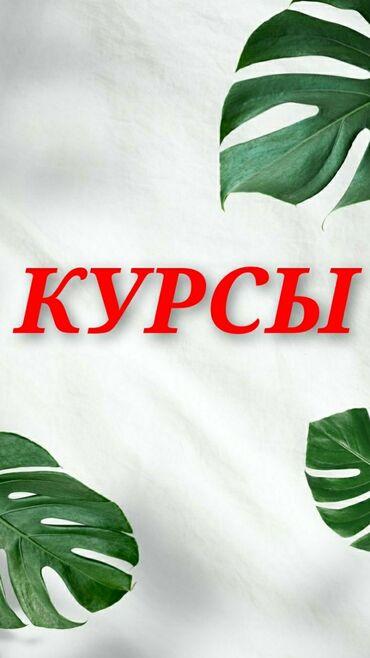 увеличение члена бишкек in Кыргызстан | ТОВАРЫ ДЛЯ ВЗРОСЛЫХ: Курсы | Косметологи-визажисты | Выдается сертификат, Предоставление расходного материала, Предоставление моделей