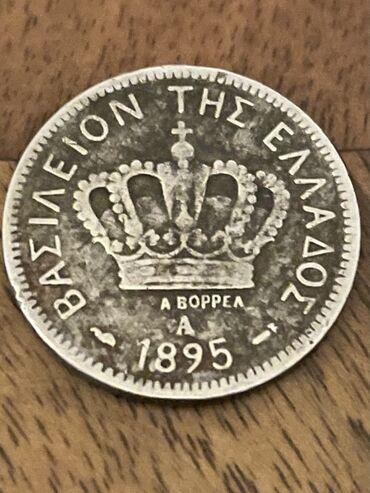 Τέχνη και Συλλογές - Ελλαδα: 20 λεπτά του 1895 σε πολύ καλή κατάσταση