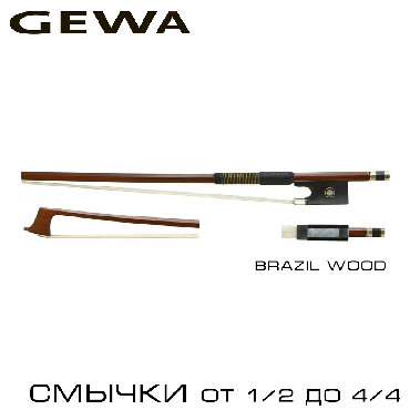 Скрипки в Кыргызстан: Смычок для скрипки GewaТип: смычок для скрипки;Бразильское
