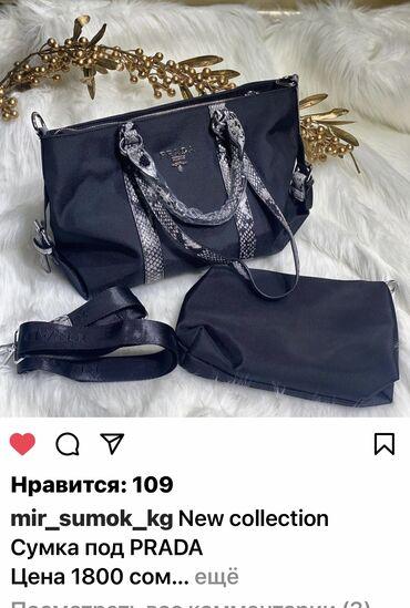 сколько стоит сумка на пояс в Кыргызстан: Продаю новую сумку, у неё 2 вида ручек, 1 длинный ремешок, очень