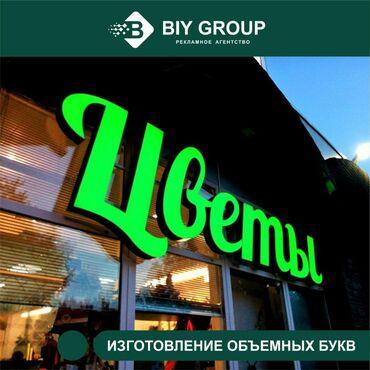 led paneli kvadratnye в Кыргызстан: Профессиональное изготовление наружной рекламы!• Объемные световые