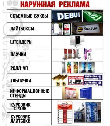 Наружная Реклама! Печать Баннер,Широкоформатная печатьОбъемные