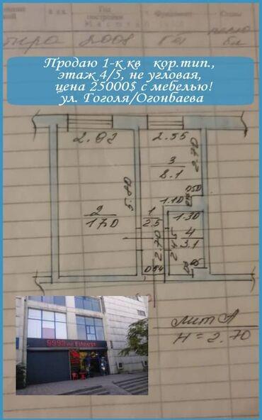 акустические системы 4 1 колонка сумка в Кыргызстан: Продается квартира: 1 комната, 31 кв. м