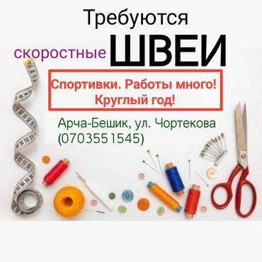 Швейное дело - Бишкек: Швея Прямострочка. С опытом. Арча-Бешик