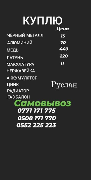 купить диски железные r15 в Кыргызстан: Куплю метал