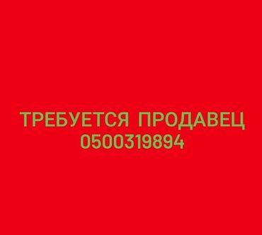 Работа - Бишкек: Требуется продавец консультант. Возраст от 18 и выше. Опыт не имеет