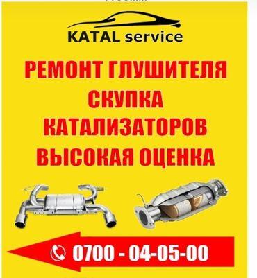 Другие услуги - Кыргызстан: Скупаем катализаторы дорого!!!Без посредников, сварочные работы