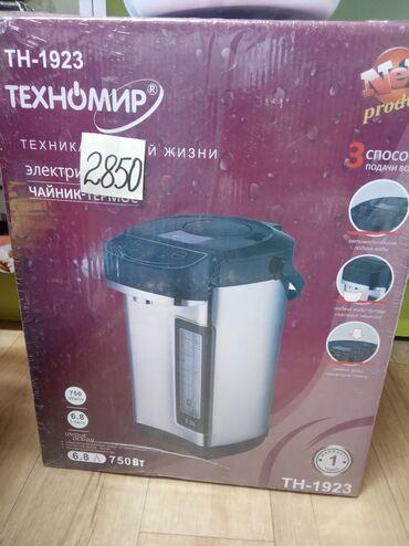Термопот (Титан) термос-чайник. Качество отличное