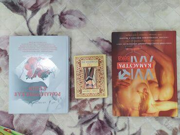 avto dvd proigryvatel в Кыргызстан: Книги для взрослых. Все вместе