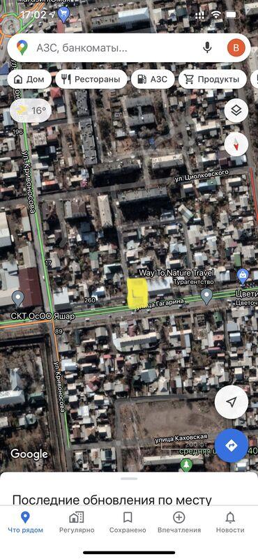 дизель форум бишкек недвижимость в Кыргызстан: Продается участок 1 соток Для бизнеса, Договор купли-продажи