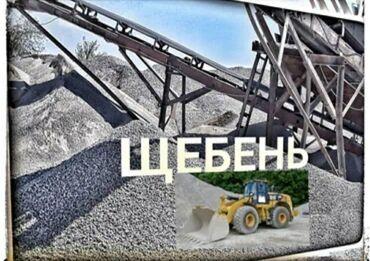 Доставка зил строительных материалов Песок щебень смесь отсев для